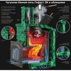 Cast-iron bath furnace Hephaestus ZK 18